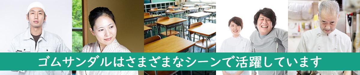 日本製ゴムサンダルの大量購入なら業務用サンダル本舗